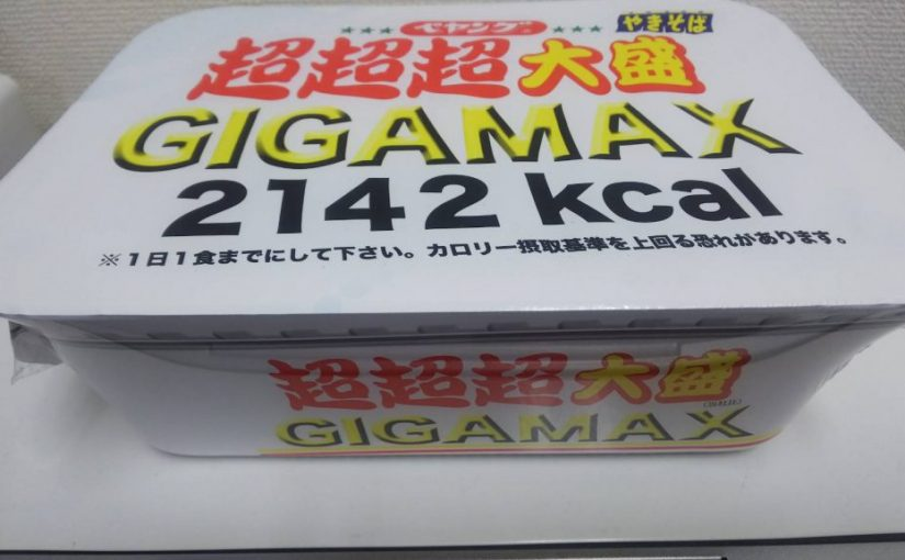 GIGAMAX!
